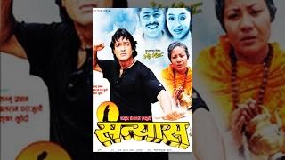 SANYAAS - Nepali Superhit Full Movie 2016 Ft. Rajesh Hamal, Gauri Malla, Jal Shah