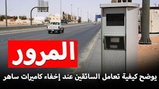 """""""المرور"""" يوضح كيفية تعامل السائقين عند إخفاء كاميرات ساهر"""