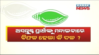 Panchayat Poll: BJD Starts Reviewing First Phase Election Result