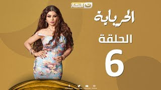 Episode 06 - Al Herbaya Series | الحلقة السادسة - مسلسل الحرباية