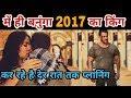 Salman Khan will also become King of 2017 | Tiger Zinda hai | Salman Khan | Katrina Kaif