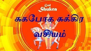 சுகபோக சுக்கிர வசியம்