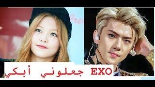 مغنية كورية من فرقة red velvet تكشف أن أعضاء اكسو exo جعلوها تبكي وتتحدث عن السبب