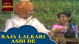 Raja Lalkari Ashi De - Full Song | Are Sansar Sansar | Superhit Marathi Song