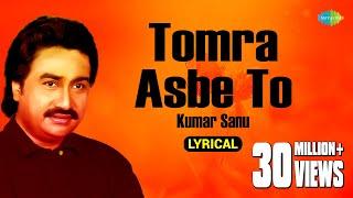 Tomra Asbe To with lyrics | Kumar Sanu | Hits Of Kumar Sanu | HD Song