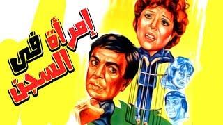 فيلم إمرأة في السجن - Emraah Fel Segn Movie
