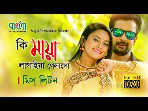 Xxx Mp4 কি মায়া লাগাইয়া গেলাগো মিস লিটন Ki Maya Lagaiya Galago Miss Liton New Bangla Song 2018 3gp Sex