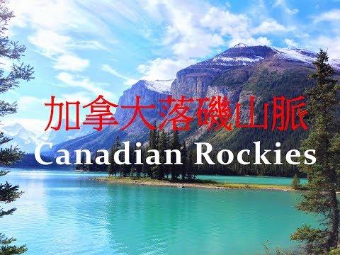 加拿大� 磯山脈 賈斯珀國家公園 班芙國家公園 哥倫比亞冰原之旅 Canadian Rockies Jasper Banff Columbia Icefields Lake Louise