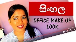 සිංහල  OFFICE make up look in Sinhala -Sri Lanka සිංහල SRI LANKA - DONIE SUN