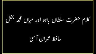 Beautiful kalam by Hafiz Imran Aasi