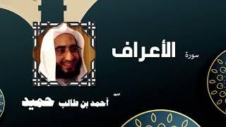 القران الكريم كاملا بصوت الشيخ احمد بن طالب حميد | سورة الأعراف