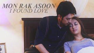 มนต์รักอสูร Mon Rak Asoon Lakorn MV