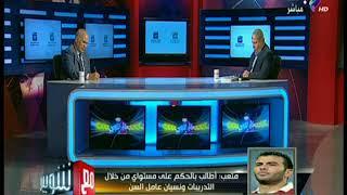 شاهد أخر رسالة من عماد متعب لحسام غالي علي الهواء
