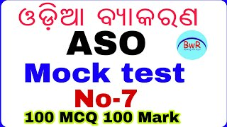 ASO ଓଡ଼ିଆ Mock Test-7 !! OPSC ASO Exam !! Odia Grammar!! Latest Jobs in Odisha !! Banking with Rajat