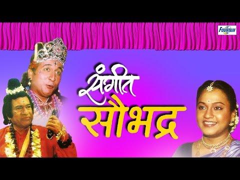 Xxx Mp4 Sangeet Saubhadra संगीत सौभद्र Full Marathi Natak Anand Bhate Rahul Deshpande 3gp Sex