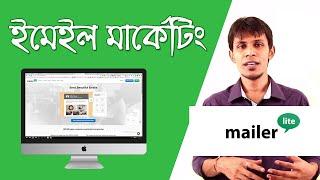 Email Marketing Tutorial: Mailerlite Autoresponder Basic Settings | Email Marketing Tricks