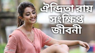 Aindrita Ray Biography In Short || Bengali Actress || Bangla Video By CBJ
