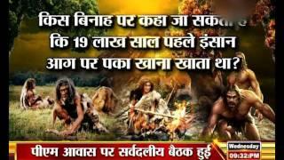 Aadimanav or aag part1  SPL RPT