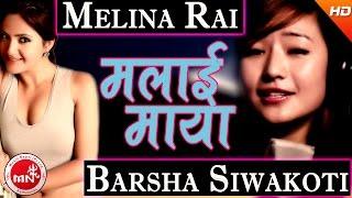 New Nepali Songs 2016 | Malai Maya Garchhu - Melina Rai & Ajay Adhikari sushil | Ft.Barsha Siwakoti