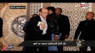 كل يوم - عزاء الفنان الكبير الراحل محمود عبد العزيز
