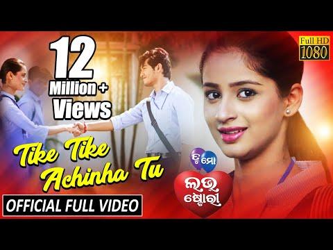 Xxx Mp4 Tike Tike Achinha Tu Official Full Video Song Swaraj Bhumika Tu Mo Love Story TCP 3gp Sex