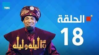 مسلسل 30 ليلة و ليلة - سعد الصغير - الحلقة 18 كاملة | Episode 18 - 30 Leila w Leila