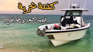 كشتة بحرية و صيد جنعد و شماهي - جزيرة كبر - الكويت 19-1-2017
