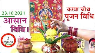 [Video]करवा चौथ व्रत और पूजन विधि । Karwa Chauth Vrat & Poojan Vidhi 2018