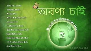 Aranya Chai - World Environment Day | Bengali Songs Audio Juke Box