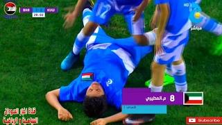 اهداف مباراة الكويت و البحرين 4-2 كاملة متعة حقيقة كورة اخترقت الشبكة كاس جيم 2017 jeem cup