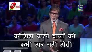Mehnat karne walon ki Kabhi Haar nahi hoti with Amitabh Bachchan video