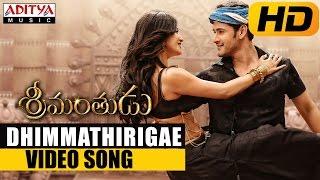 Dhimmathirigae Video Song    Srimanthudu Video Songs(Edited Version)    Mahesh Babu, Shruthi Hasan