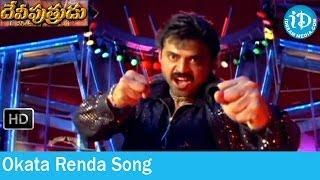 Devi Putrudu Songs - Rama Oh Rama Song - Venkatesh - Anjala Zaveri - Soundarya - Mani Sharma Songs