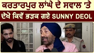 देखिए Kartarpur Corridor के सवाल पर कैसे भड़क गए Sunny Deol