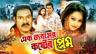 Ek Jonomer Koster Prem | Bangla Full Movie | Saif Khan | Nodi | Shopna