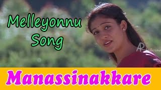 Manassinakkare Movie Scenes | Sheela has fun in her village | Melleyonnu Song | Jayaram | KJ Yesudas