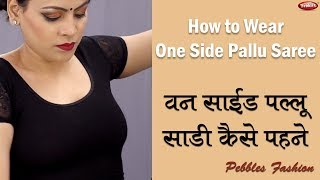 How to Wear Fancy Pallu Saree || Indian Draping Style ||Easy & Fast Side Pallu Saree ||English Video