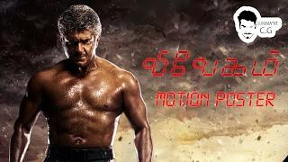 Vivegam motion poster video | vivegam first look trailer video | Ajith | siva | Summa've C.G
