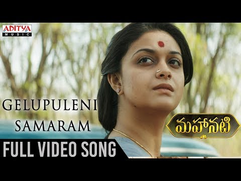 Xxx Mp4 Gelupuleni Samaram Full Video Song Mahanati Video Songs Keerthy Suresh Dulquer Salmaan 3gp Sex