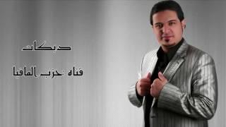 دبكات  عدنان الجبوري  عويش مغرور ونفسيه  ايام معربا