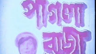 Pagla Raja old bangla movie, পাগলা রাজা পুরাতন বাংলা ছবি,