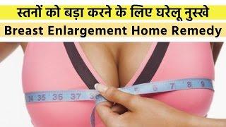 स्तनों को बड़ा करने के लिए घरेलू नुस्खे |  Breast Enlargement Home Remedy In Hindi