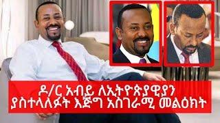 Ethiopia ||አሁን የደረሰን - ዶ/ር አብይ ለኢትዮጵያዊያን  ያስተላለፉት እጅግ አስገራሚ መልዕክት | Dr Abey Ahemed