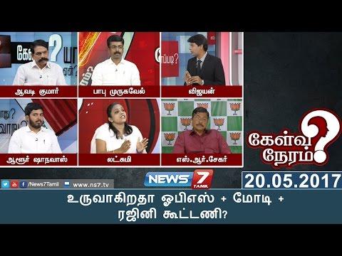 Xxx Mp4 உருவாகிறதா ஓபிஎஸ் மோடி ரஜினி கூட்டணி Kelvi Neram News 7 Tamil 3gp Sex