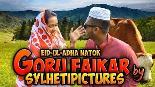 Sylheti Eid-Ul-Adha Natok Goru-Faikar
