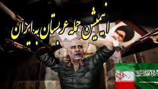 انیمیشن تخیلی حمله عربستان به ایران