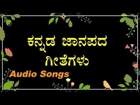 ಕನ್ನಡ ಜಾನಪದ ಗೀತೆಗಳು - Kannada Janapada Geethegalu - HQ Audio Songs - Full HD 1080p