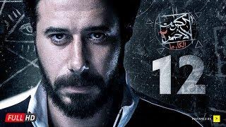 مسلسل الكبريت الأحمر 2 - الحلقة 12 الثانية عشر | Elkabret Elahmar Series 2 - Ep 12
