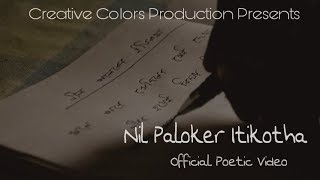 Nil Paloker Itikotha - An Official Poetic Music Video