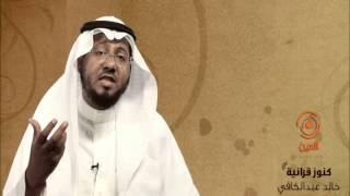 كنوز قرانية : ان الناس قد جمعوا لكم فاخشوهم فزادهم ايمانا- خالد عبدالكافي
